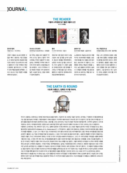 p58_저널_신간 지구본 OK 웹용.Luel.Korea